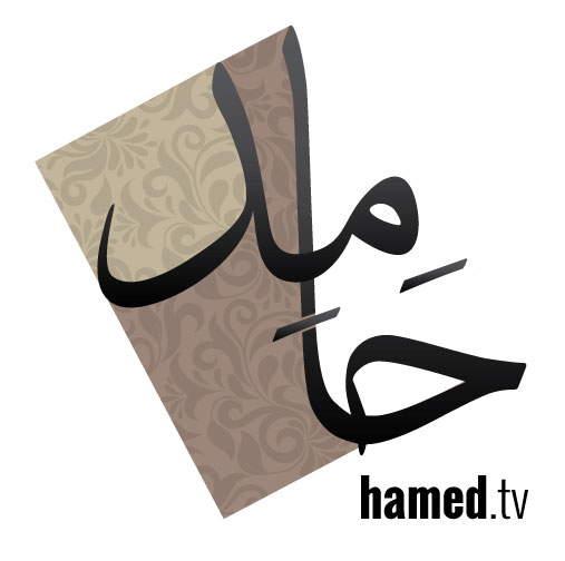 Hamed Abdel Samad – On Islamic Fascism | حامد عبد الصمد